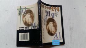 教科书中的化学家 冯光瑛 胡建立 主编 中国铁道出版社 9787113031909 开本32