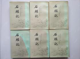 列宁格勒藏本【石头记】全6册 软精装  中华书局1986年1版1印