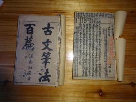古文笔法-新选古文笔法百篇- 全是古文名篇总共 8卷合订为2册一套全 --光绪辛已年1881年出版,上海新马路尚古山房印刷