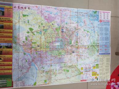 北京交通旅游图   2011年版