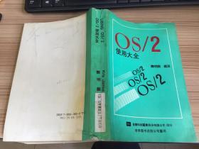 OS/2使用大全【小16开厚册 仅印800册】