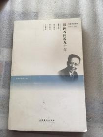 名家评说书系 :郭沫若评说九十年