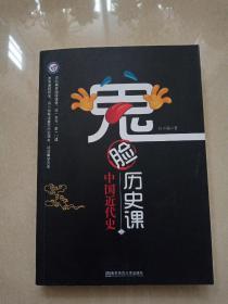 鬼脸历史课5   中国近代史
