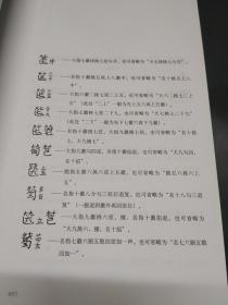 凤钗头简谱_凤头钗