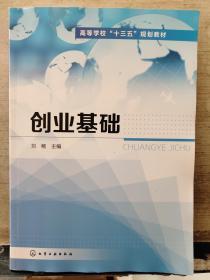 创业基础(2019.1重印)