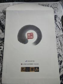 秦 泰山刻石【拓片】文创产品X842