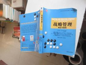 战略管理概念与案例:英文版原书第18版 私藏