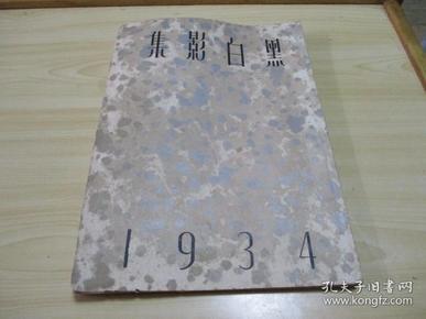 民国旧书:黑白影集 第一册 1934年出版近全品