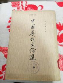 中国历代文论选上册一版一印