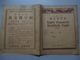 英文习字帖