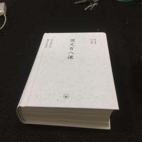 国文百八课:中学图书馆文库