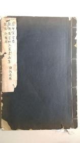 1958年珂罗版印《宣古愚、黄宾虹、余越园三家书画集》(有藏印、宣纸线装本)