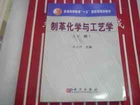 """普通高等教育""""十五""""国家级规划教材:制革化学与工艺学(下册)"""