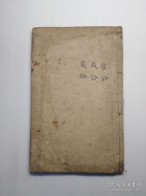 19.左传句解(卷三)!