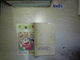 叮当 第10卷(93最新版)