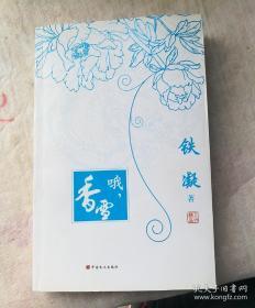 哦,香雪 内页带作者铁凝签名 中国文联主席、中国作家协会主席 包真