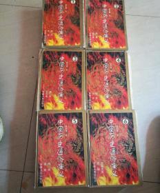 中国历史通俗演义第1一6册全6册(慈衣喜太后    民国)