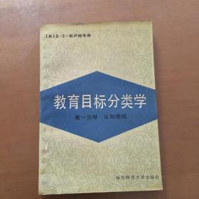 教育目标分类学(第一分册 认识领域)(馆藏)