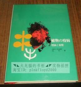 植物の疫病--理论と実际(日文原版,16开精装)
