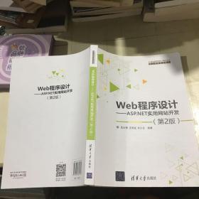 Web程序設計:ASP.NET實用網站開發(第二版)