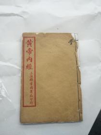 皇帝内经灵枢卷一至卷八,八卷合订。