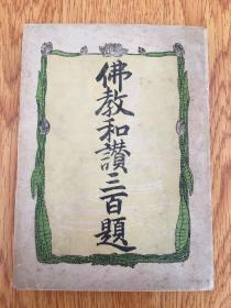 1900年日本出版《佛教和赞三百题》小本一册全