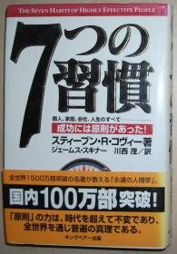 日文原版书 7つの习惯-成功には原则があった! 単行本 – 1996/12/25 Stephen R. Covey (原著)