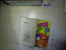 小叮当   新版精选本 5