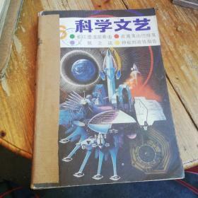 科学文艺 1986年 1-6 期