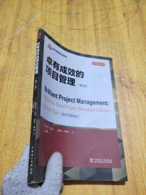 卓有成效的项目管理(第3版)