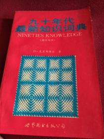 九十年代最新知识词典 (英汉对照)