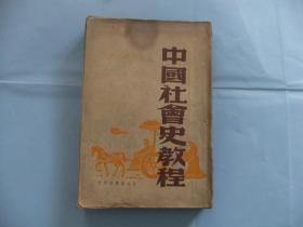 中国社会史教程 1949年10月3版