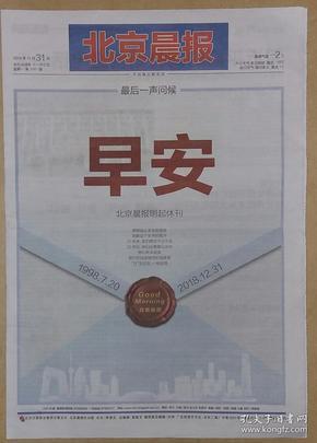 《北京晨报》终刊号2018年12月31日