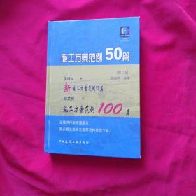 施工方案范例50篇(第2版)