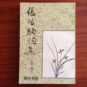 銆婂紶浼┕璇嶉泦銆�(1985骞�1鐗�1鍗�)