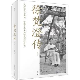 徐梵澄传(修订版)