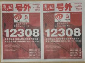 《竞报》北京2008年奥运会志愿者招募正式启动号外2份