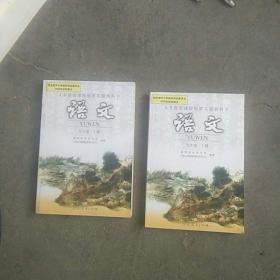 义务教育小学语文九年级上下册2本合售
