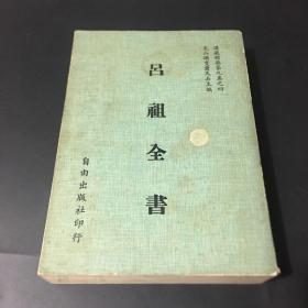 吕祖全书(道藏精华第九集之四)