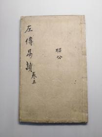 18.左传易读(卷五)昭公!