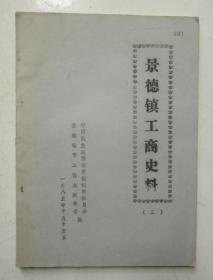 景德镇工商史料(二)油印本