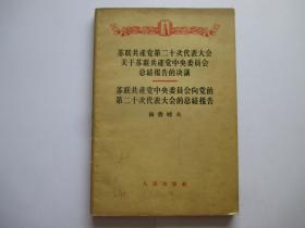 苏联共产党第二十次代表大会 关于苏联共产党中央委员会总结报告的决议