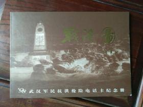 战洪图……98武汉军民抗洪抢险电话卡纪念册一本,6张卡全,面值60元,品好包快递。