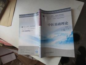 """卫生部""""十二五""""规划教材全国高等中医药院校教材:中医基础理论(第2版"""