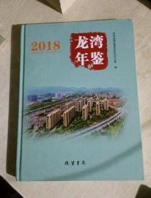 龙湾年鉴  2018