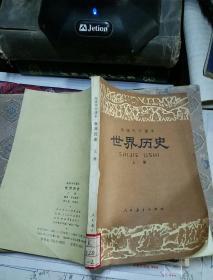 高级中学课本世界历史上册