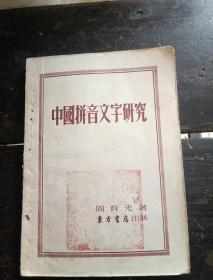 中国拼音文字研究