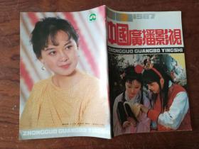 銆愪腑鍥藉箍鎾奖瑙�1987路2