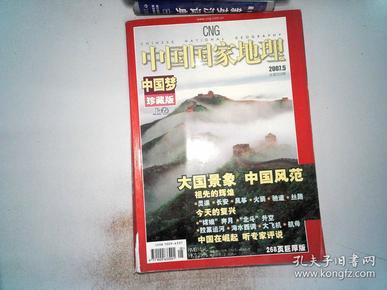 中国国家地理 2007.5总第559期..。。有破埙
