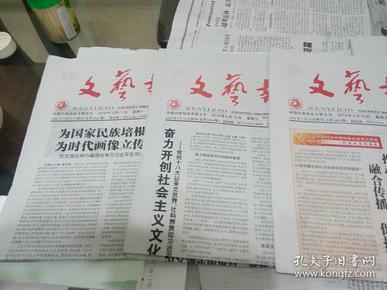 文艺报2019年3月27,28,29日